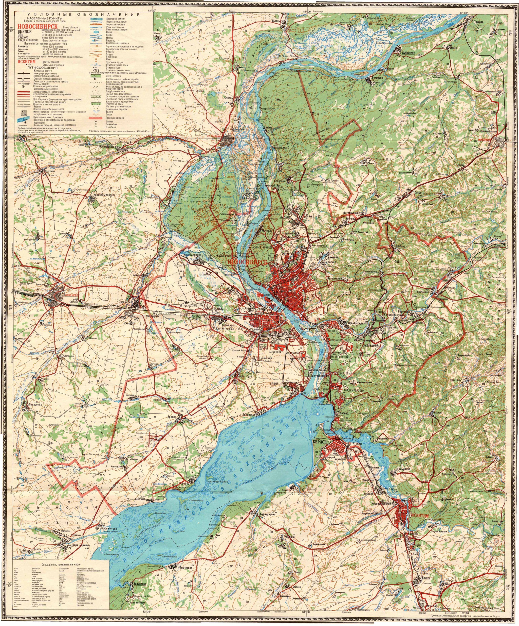 Топографические карты - Новосибирск